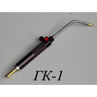 Горелка газовая ГК-1